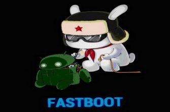 Что такое Фастбут на телефонах Xiaomi и способы выхода из режима