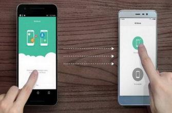 Перенос данных с Xiaomi на Xiaomi