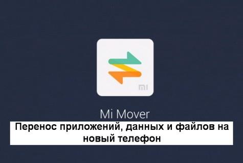 Возможности Mi Mover