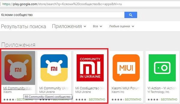 Сообщество Xiaomi в Плей Маркете