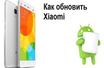 Обновление прошивки на Xiaomi