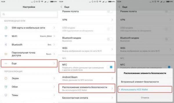 Включение NFC на Xiaomi