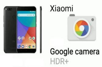 Гугл Камера на Ксиаоми