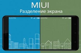 Как разделить экран на Xiaomi