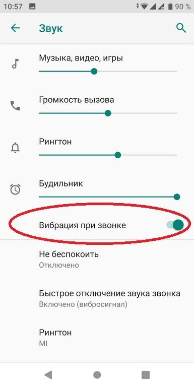Вибрация при звонке