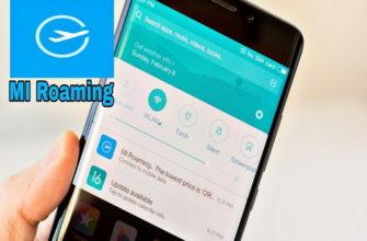 Доступный роуминг в смартфонах Xiaomi