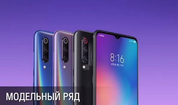 Модельный ряд смартфонов