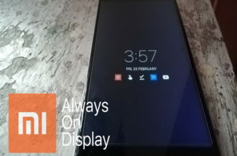 Функция Always on Display на смартфонах Xiaomi