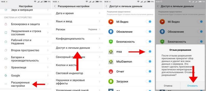Как отключить рекламу на телефоне Xiaomi