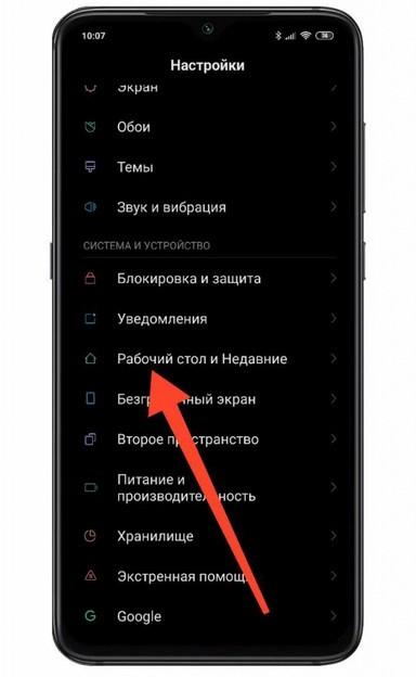 Что такое «Лента виджетов» на Xiaomi и как отключить функционал
