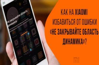 Почему на телефоне Xiaomi появляется сообщение «Не закрывайте область динамика»