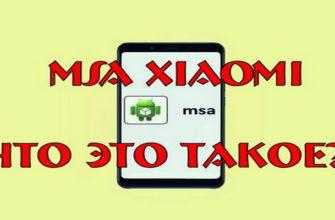 Что такое MSA на Xiaomi и как отключить