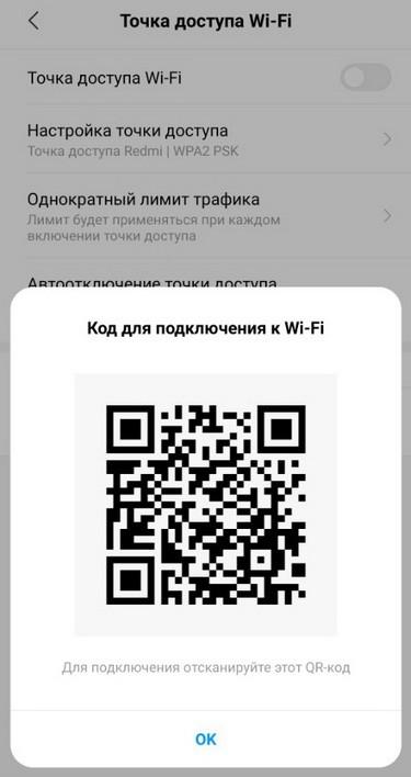 Возможность поделиться паролем к доступу в интернет через QR код