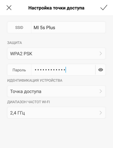 Настройка точки доступа Wi-Fi на Xiaomi