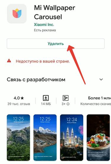 Удаление через магазин Google Play