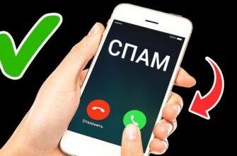 Антиспам на телефонах Xiaomi: включение, настройка, отключение
