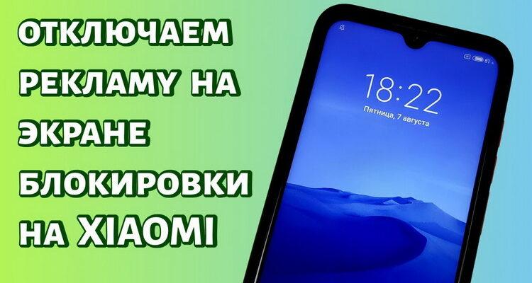 Как можно убрать рекламу на экране блокировки Xiaomi в разных версиях MIUI