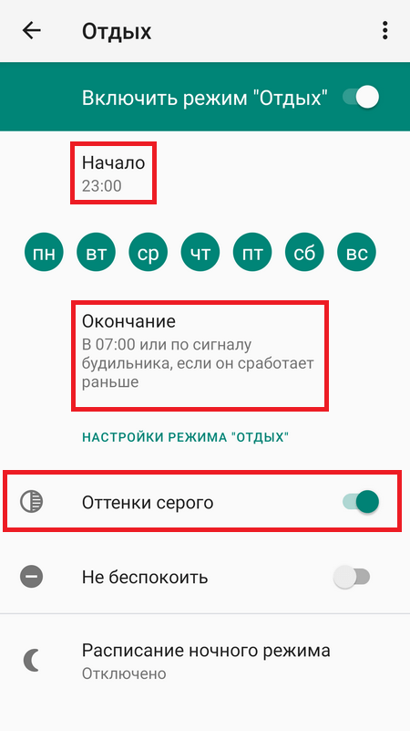 Настройка включения и отключения черно-белого экрана по расписанию
