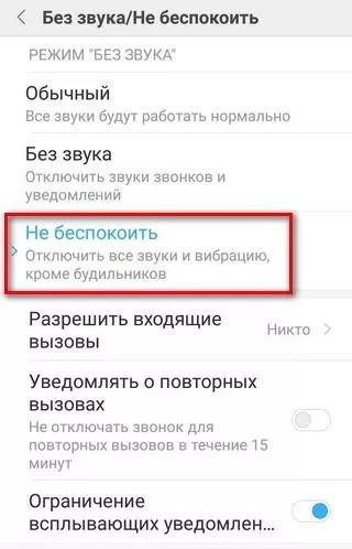 Не беспокоить в настройках смартфона