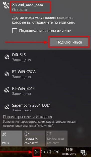 Роутер Xiaomi в меню Беспроводные сети на ПК
