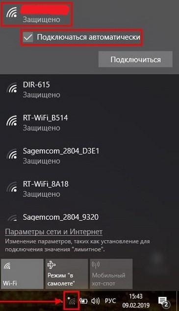 Сопряжение с созданной сетью Wi-Fi