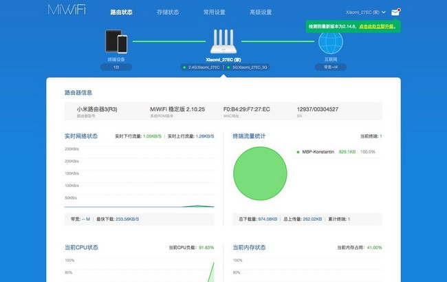 Главная страница настроек роутера Xiaomi