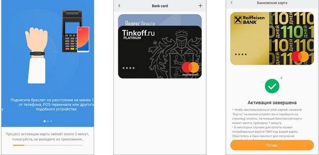 Добавление банковской карты для оплаты NFC