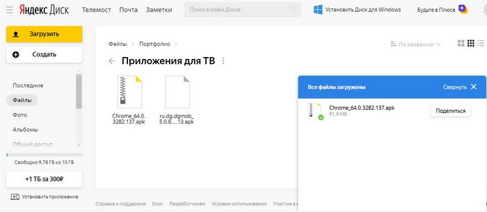 Установочный файл APK в облачном сервисе