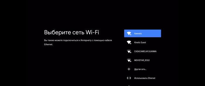 Выбор Wi-Fi сети