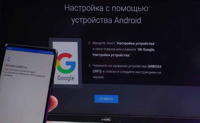 Настройка приставки через телефон Андроид