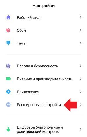 Расширенные настройки на смартфоне Xiaomi