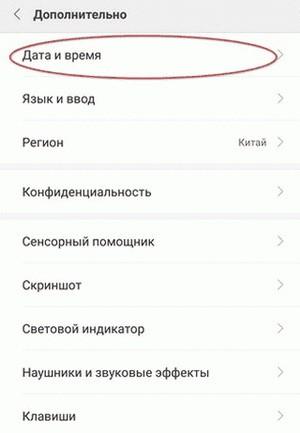 Дата и время в настройках смартфона Ксиоми