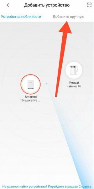 Добавление увлажнителя Xiaomi в Mi Home вручную