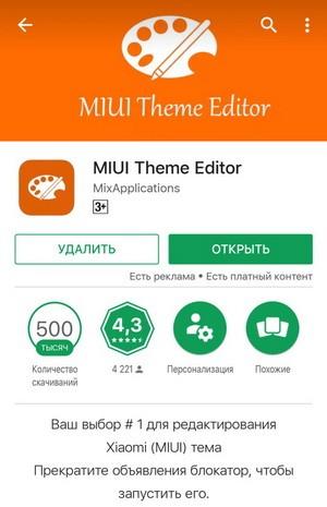 MIUI Theme Editor в магазине Google Play