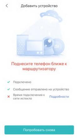 Робот-пылесос Xiaomi не подключается к Wi-Fi: Поднесите телефон ближе к маршрутизатору