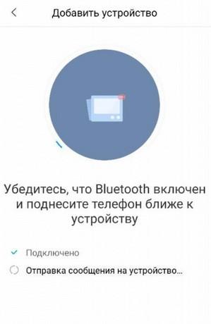 Поиск устройства при добавлении в Mi Home