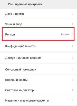 Регион на телефоне Xiaomi