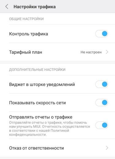 Раздел Тарифный план в настройках контроля трафика Xiaomi