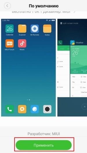 Применение стандартной темы Xiaomi
