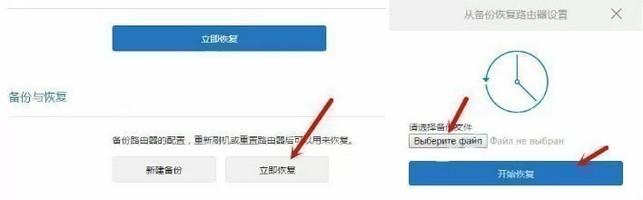 Выбор файла восстановления настроек роутера после сброса