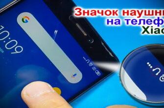 Что делать, если на телефоне Xiaomi горит значок наушников, но они не подключены
