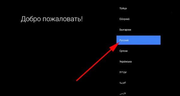 Выбор языка в Mi Box S