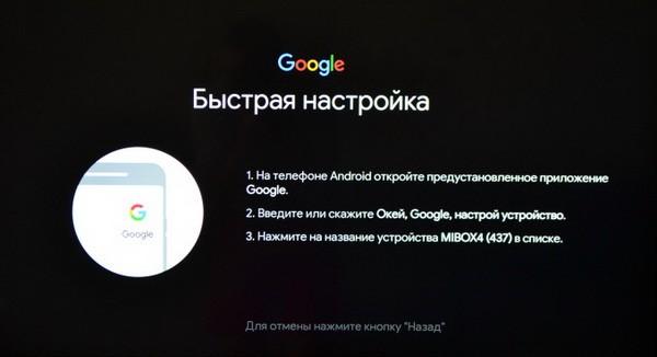 Окей, Google, настрой устройство