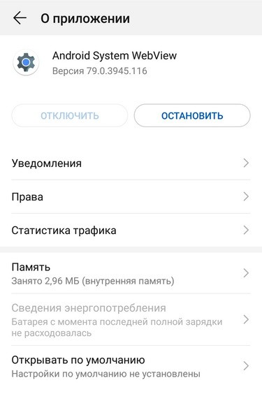 """Кнопка """"Отключить"""" Android System WebView"""
