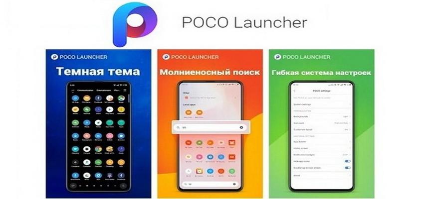Poco Launcher - как настроить приложение и пользоваться