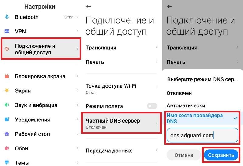 Изменение DNS сервера
