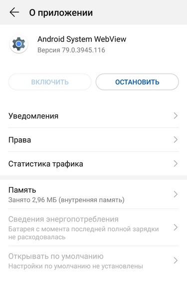 """Кнопка """"Включить"""" Android System WebView"""