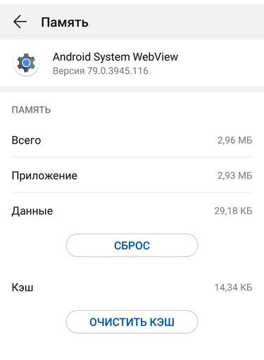 Очистка кэша и стирание данных WebView