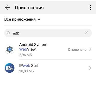 Android System WebView в списке приложений