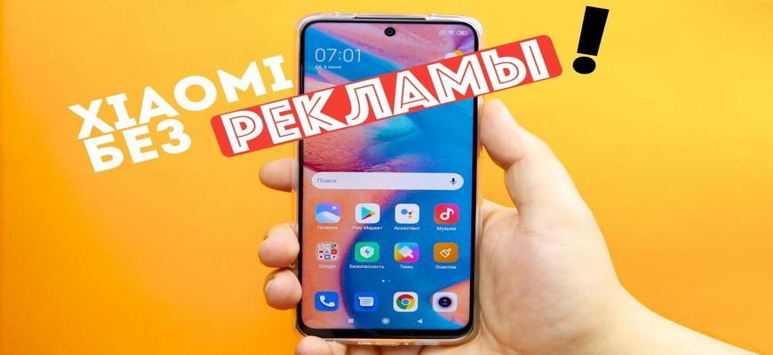 Смартфоны Xiaomi без рекламы